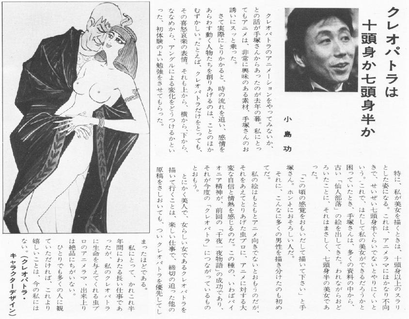 小島功先生とクレオパトラ(アニ...